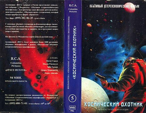Космический охотник: Приключения в запретной зоне / Spacehunter (1983)