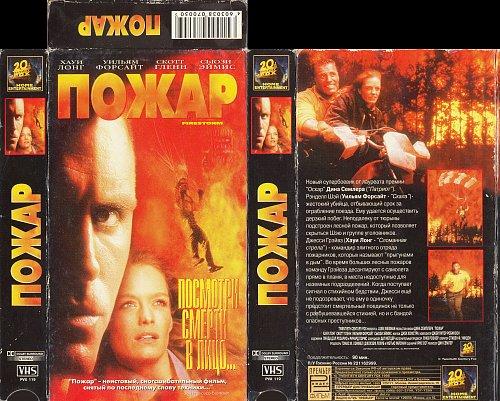 Пожар (Огненный шторм) / Firestorm (1998)