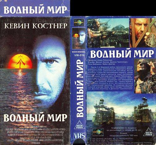 Водный Мир / Waterworld (1995)