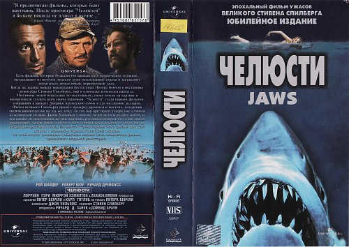 Jaws / Челюсти (1975)