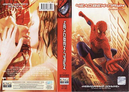 Spider - Man / Человек - паук (2002)