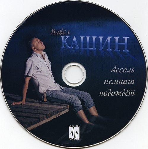 Кашин Павел - Ассоль немного подождет (2010)