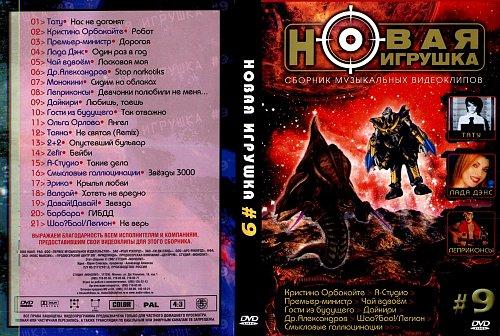 Новая игрушка - Сборник музыкальных видеоклипов (2002)