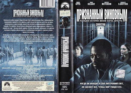 Conviction / Заключённый / Признанный виновным (2002)
