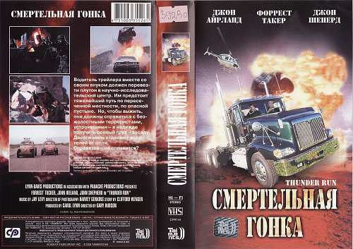 Thunder Run / Дни Грома / Смертельная гонка (1986)
