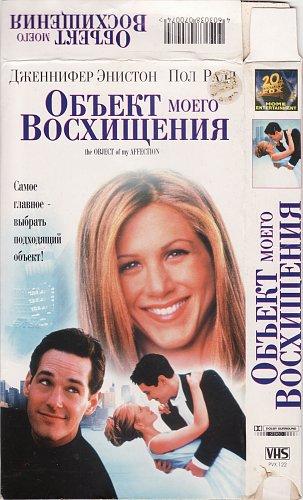 Object of My Affection, The / Объект моего восхищения (1998)