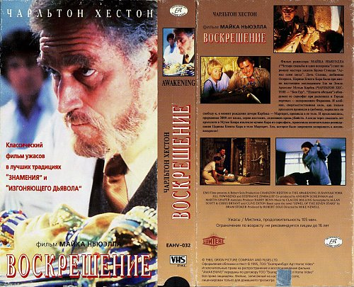 Воскрешение (Воскрешение из мёртвых) / The Awakening (1980)