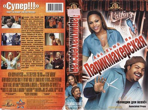 Barbershop / Парикмахерская (2002)