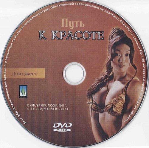 Наталия Ким - Путь к Красоте (2004 / 2009)