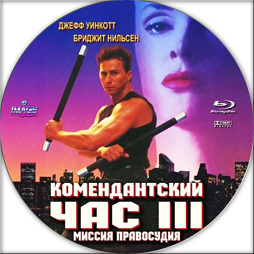 Комендантский Час / Martial Law (1990-1992)