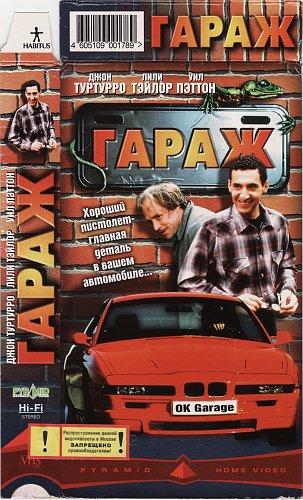 O.K. Garage / Гараж (1998)