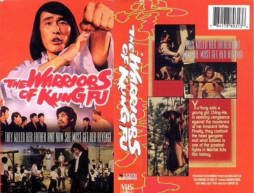 Warriors of Kung Fu / Воины кунг-фу (1982)