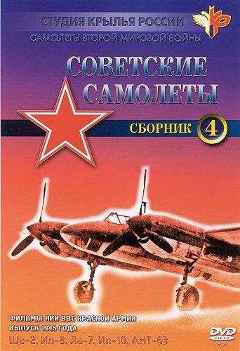 Советские самолёты. Самолёты Второй Мировой войны (1998)
