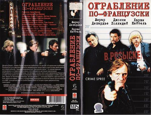 Crime Spree / Ограбление по - французски (2003)