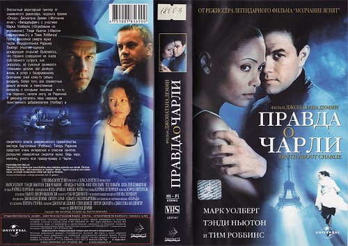 Truth About Charlie, The / Правда о Чарли (2002)