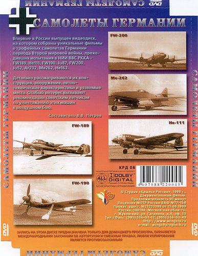 Самолёты Германии. Самолёты Второй Мировой войны (1998)