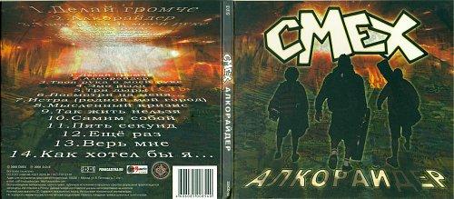 Смех - Алкорайдер (2008)