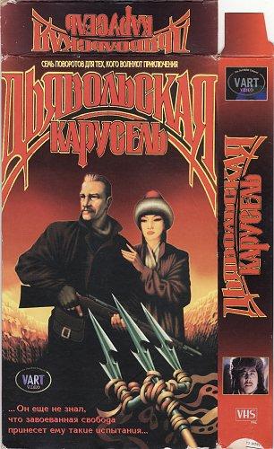 Дьявольская карусель (1994)