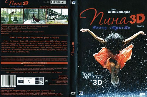 Пина: Танец страсти в 3D \ Pina 3D  (2011)