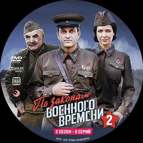 По законам военного времени 2 (2018)