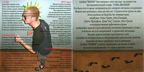 Смех - Живяк (2001)