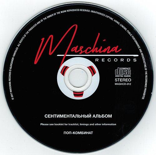 Поп-комбинат - Сентиментальный альбом (2017)