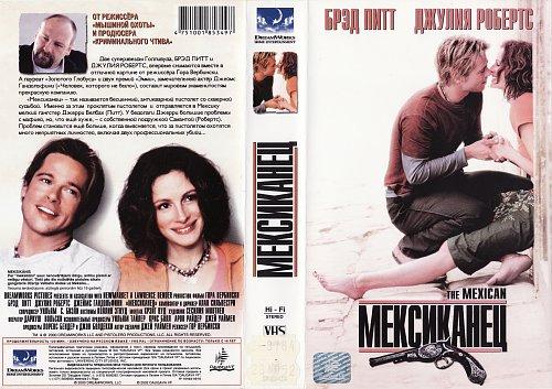 Mexican, The / Мексиканец (2001)
