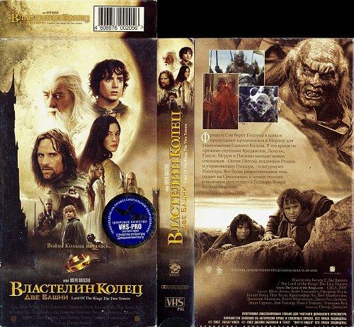 Властелин колец: Две Башни (Две Крепости) / The Lord of the Rings: The Two Towers (2002)