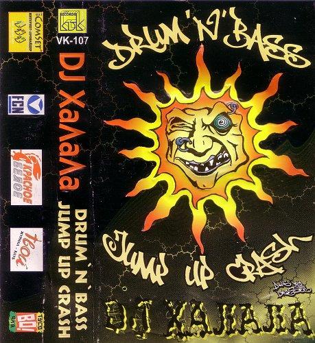 Dj ХаЛаЛа - Jump Up Crash (1999)