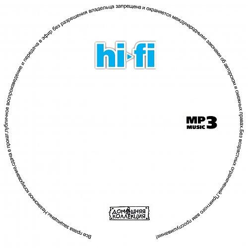HI-FI (Домашняя коллекция)