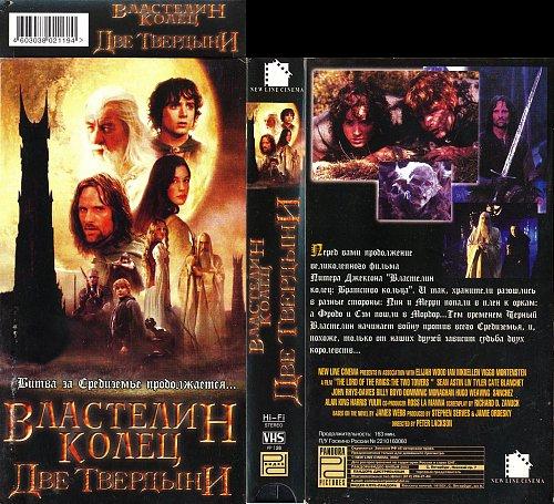 Властилин Колец. Две Твердыни / Lord Of The Rings (2002)