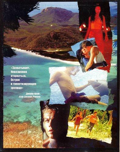 The Beach / Пляж (2000)