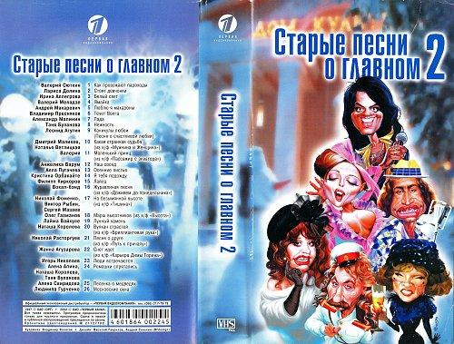 Старые Песни О Главном 2 (2002)