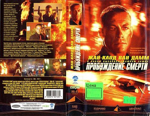 Пробуждение смерти / Wake of Death (2004)