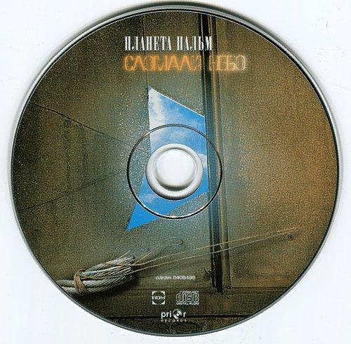 Планета Пальм – Сломали Небо (2004)