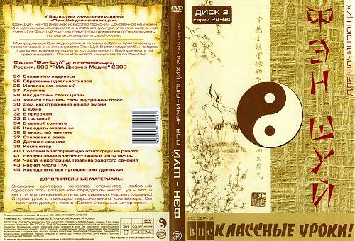 Фэн-Шуй для начинающих (2008)