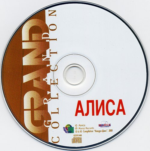 Алиса - Grand Collection (2001)