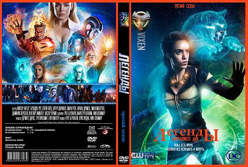 Легенды завтрашнего дня 3 Сезон / DC's Legends of Tomorrow (2016-2018)