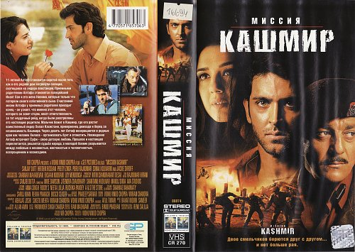 Mission Kashmir / Миссия Кашмир (2000)