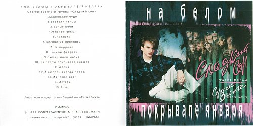 Сладкий Сон - На Белом Покрывале Января (1995)