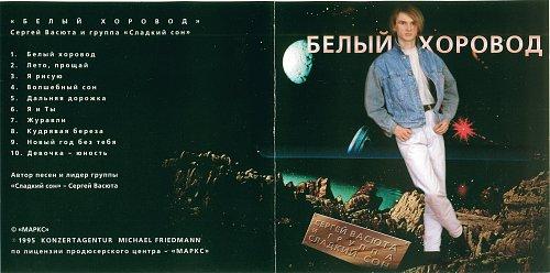 Сладкий Сон - Белый Хоровод (1995)