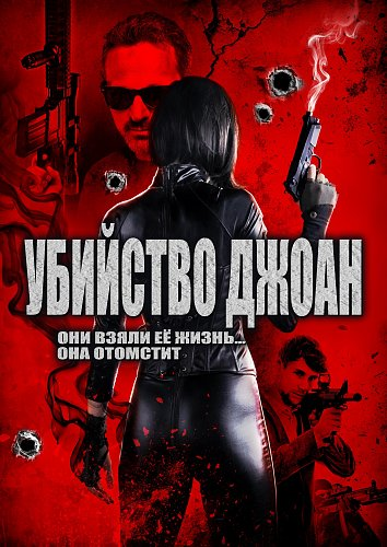 Убийство Джоан (Killing Joan) 2018