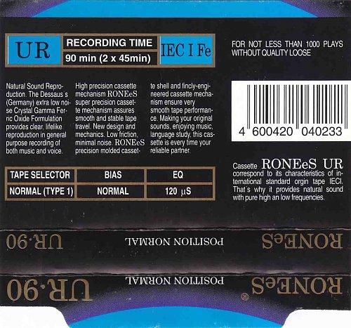 Аудиокассета RONEeS UR-90 (другой вариант)