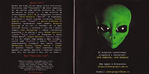 Идеальные Люди - Полный П (2001)