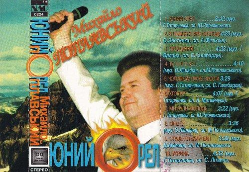 Поплавський Михайло. Юний орел (1997)