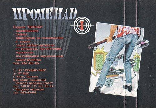 Променад (1997)