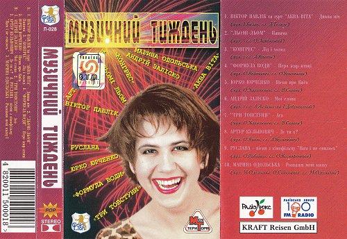 Музичний тиждень (1998)