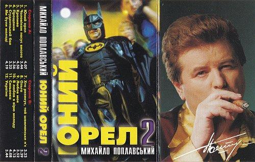 Поплавський Михайло - Юний орел 2 (1999)