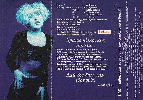 Юнакова Ольга. Я за любов'ю... (1999)