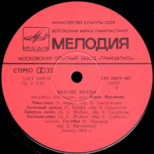 Мелодия, ансамбль - Besame Mucho (1986) [LP С60 24079 007]